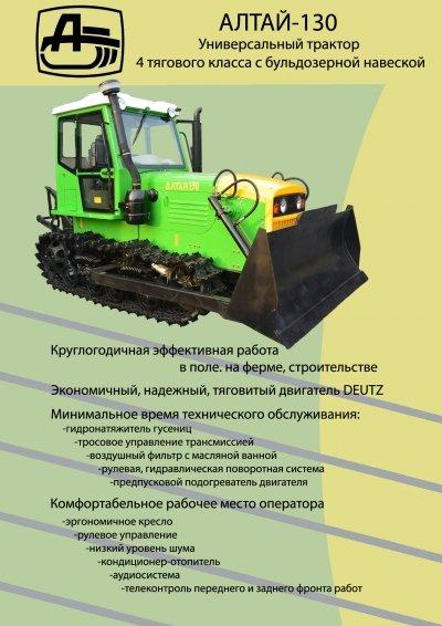 Трактор моторс